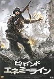 ビハインド・エネミー・ライン [DVD]