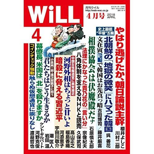 月刊WiLL (ウィル) 2018年 4月号