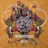 梵唄 -bonbai- (完全限定盤 アナログ12inch) [Analog]