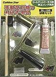 ゴールデンスター 芝刈機用研磨セット GL-100