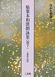 日本名筆選〈9〉/粘葉本和漢朗詠集〈巻下〉伝藤原行成筆