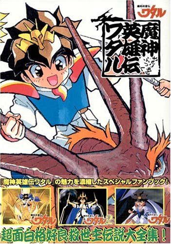 魔神英雄伝ワタル メモリアルブックの詳細を見る