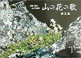 山の花の歌〈第5集〉