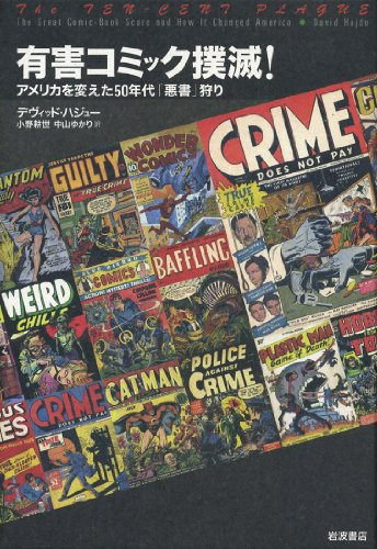 有害コミック撲滅!――アメリカを変えた50年代「悪書」狩りの詳細を見る