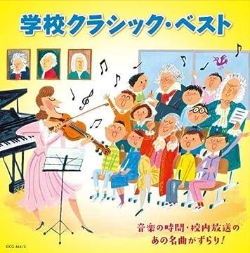 学校クラシック・ベスト~音楽の時間・校内放送のあの名曲がずらり! ~