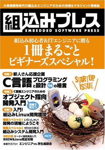 組込みプレス Startup Issue (組込みシステムシリーズ)の詳細を見る