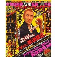 劇画マッドマックス 2009年 04月号 [雑誌]