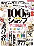 【完全ガイドシリーズ015】100円ショップ完全ガイド (100%ムックシリーズ)