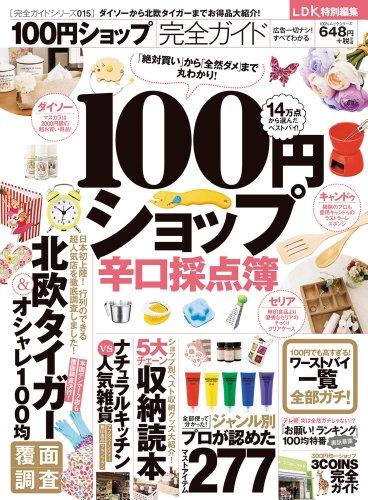 【完全ガイドシリーズ015】100円ショップ完全ガイド (100%ムックシリーズ)の詳細を見る