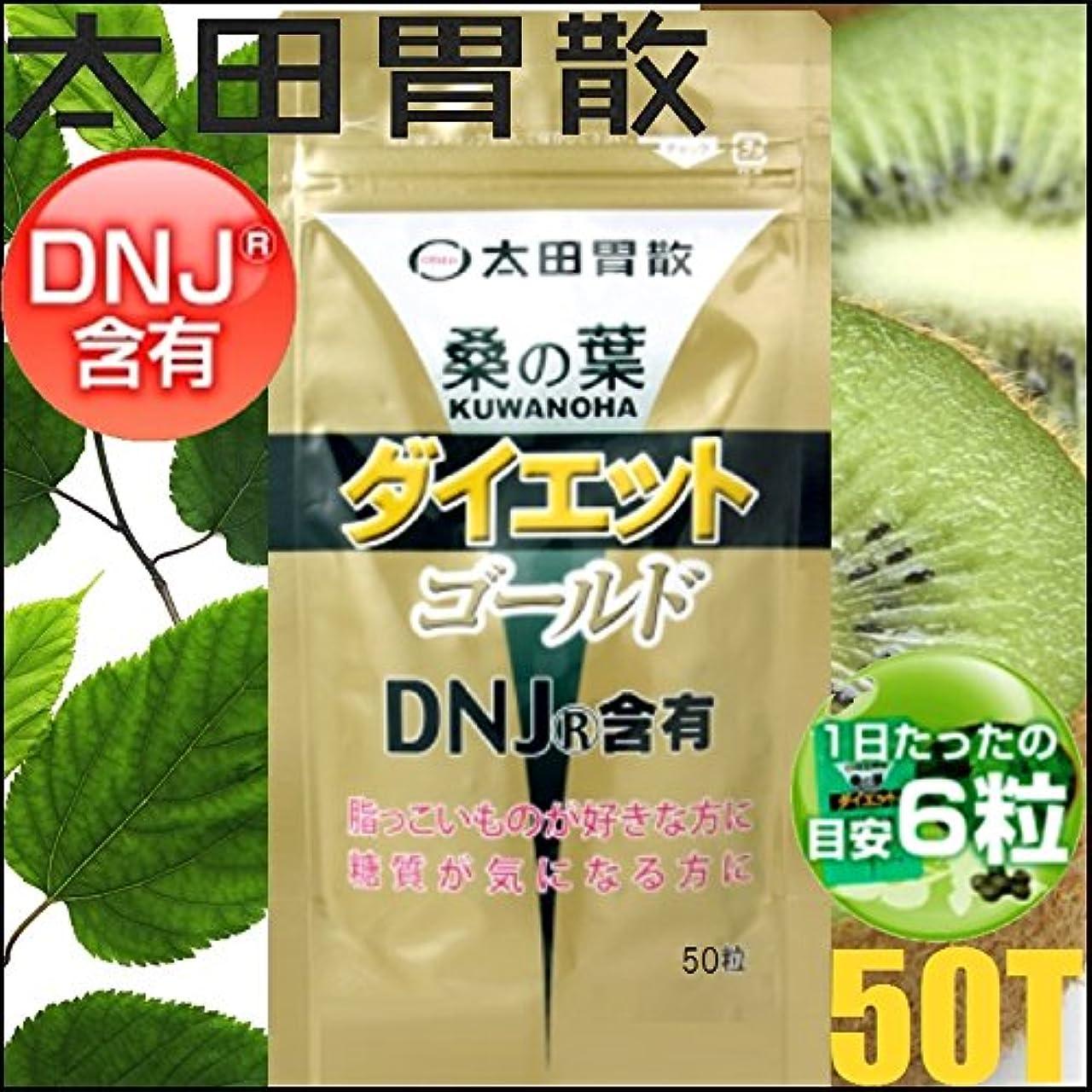 ローブ冷笑する飲食店太田胃散 桑の葉ダイエット ゴールド 50粒/8日分