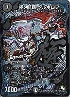 デュエルマスターズ DMR16真-秘2d《極・龍覇 ヘルボロフ》