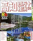 るるぶ高知四万十桂浜 ('05) (るるぶ情報版—四国)