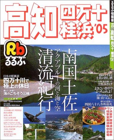 るるぶ高知四万十桂浜 ('05) (るるぶ情報版―四国)