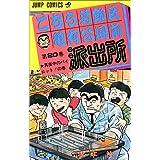 こちら葛飾区亀有公園前派出所 20 (ジャンプコミックス)