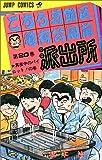 こちら葛飾区亀有公園前派出所 (第20巻) (ジャンプ・コミックス)