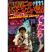 稲川淳二の超こわい話 心霊物件2009 (キングシリーズ 漫画スーパーワイド)
