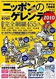 ニッポンのゲレンデ2010 (ブルーガイド・グラフィック)