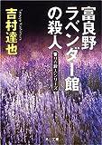 富良野ラベンダー館の殺人―香りの殺人シリーズ (角川文庫)