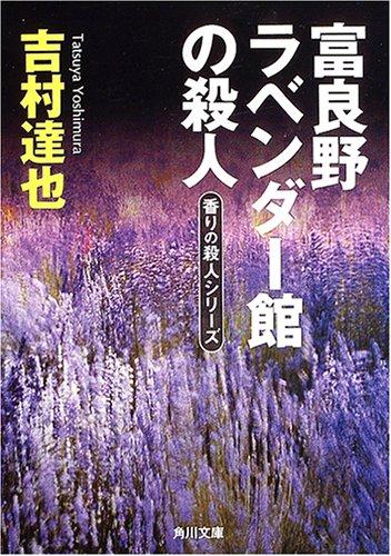 富良野ラベンダー館の殺人―香りの殺人シリーズ (角川文庫)の詳細を見る