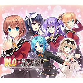 W.L.O. 世界恋愛機構 クオリティパッケージ限定1000シリーズ