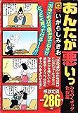 あんたが悪いっ みちのくギャグ炸烈編 (マンサンQコミックス)
