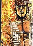 ジャンプ最強漫画伝説 (ライジンコレクション)