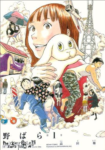 野ばら 1巻 (ビームコミックス)の詳細を見る