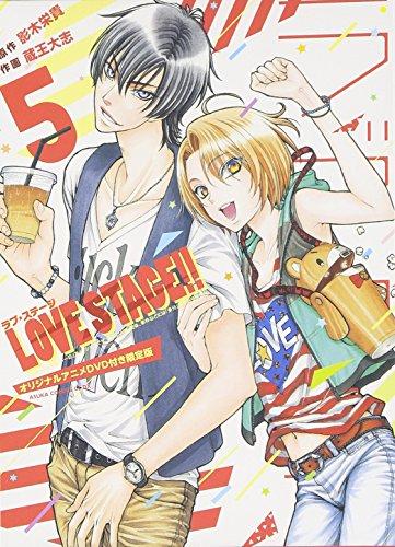 LOVE STAGE!! (5) オリジナルアニメDVD付き限定版 (あすかコミックスCL₋DX)の詳細を見る