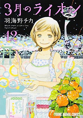 3月のライオン 12 (ヤングアニマルコミックス)の詳細を見る