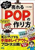 マイナビ出版 ポップ鈴木 新しいスタイルで描く! 売れるPOPの作り方の画像