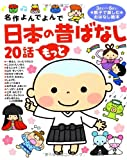 日本の昔ばなし20話 もっと