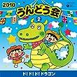 2010 うんどう会(2) ド!ド!ド!ドラゴン