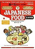 食べる指さし会話帳 9JAPANESE FOOD 日本料理 (ここ以外のどこかへ)