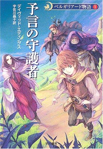 予言の守護者 - ベルガリアード物語〈1〉 (ハヤカワ文庫FT)