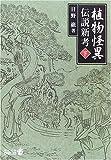 植物怪異伝説新考〈下〉 (中公文庫BIBLIO)