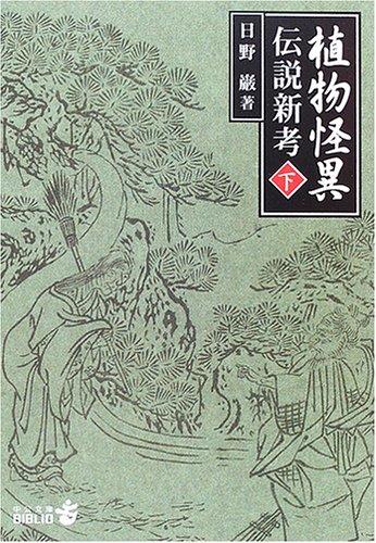 植物怪異伝説新考〈下〉 (中公文庫BIBLIO)の詳細を見る