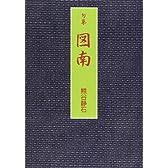図南―句集