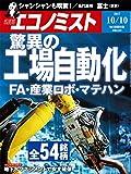 週刊エコノミスト 2017年10月10日号 [雑誌]
