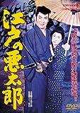 江戸の悪太郎[DVD]