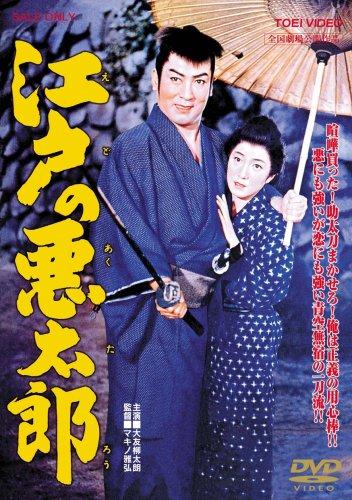 江戸の悪太郎 [DVD]