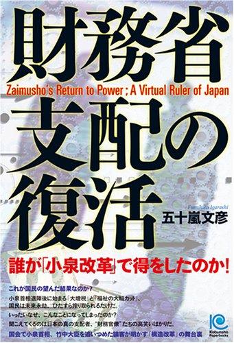 財務省支配の復活 Zaimusho's Return to Power ; A Virtual Ruler of Japan 光文社ペーパーバックスの詳細を見る