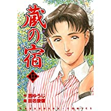 蔵の宿 13巻 (芳文社コミックス)