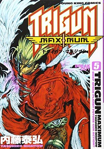 トライガンマキシマム (5) (YKコミックス (066))の詳細を見る
