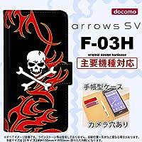手帳型 ケース F-03H スマホ カバー ARROWS SV アローズ ドクロ白 赤黄 nk-004s-f03h-dr873
