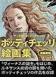 ボッティチェッリ絵画集(高画質版)