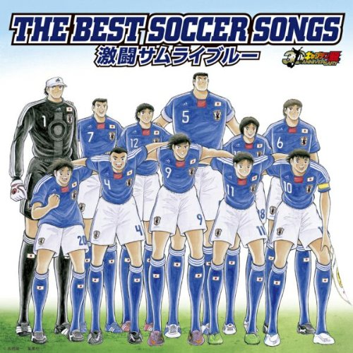 キャプテン翼30周年記念 THE BEST SOCCER SONGS 激闘サムライブルー