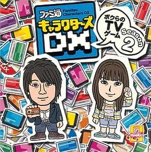 ファミ通キャラクターズDX~ボクらのTVゲーム~ Season2