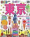 まっぷる 東京mini 039 20 (マップルマガジン 関東 7)