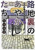 路地裏のあやかしたち―綾櫛横丁加納表具店 (メディアワークス文庫)
