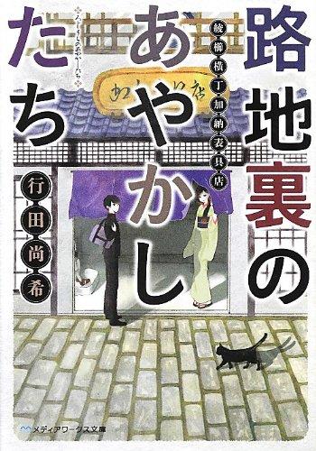 路地裏のあやかしたち―綾櫛横丁加納表具店 (メディアワークス文庫)の詳細を見る